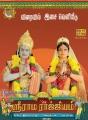 Sri Rama Rajyam Audio Launch Posters