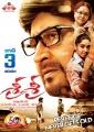 Sri Sri Movie Posters