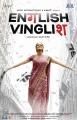 Sridevi English Vinglish First Look Posters