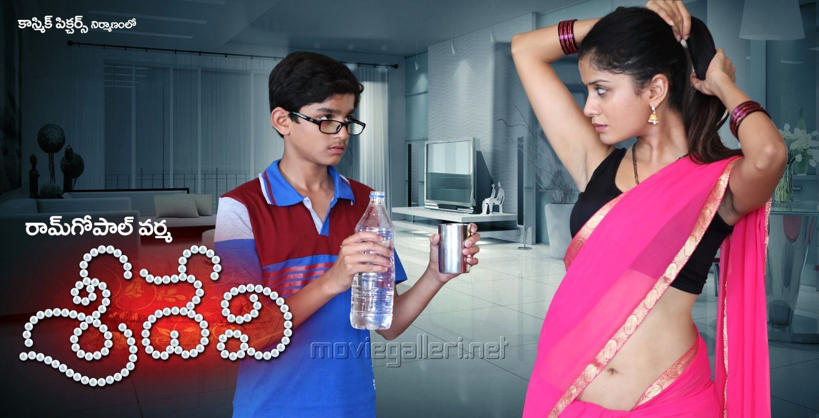 Sridevi Telugu Full Movie Download HD DVDRip