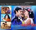 Rajeev Kanakala, Vrushali Gosavi in Srimathi Bangaram Movie Posters