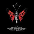 Strawberry Tamil Movie Posters