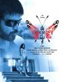 Pa Vijay, Avani Modi in Strawberry Movie Posters