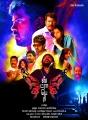 Samuthirakani, Devayani in Strawberry Movie Posters
