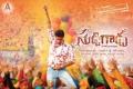 Sudigadu Movie First Look Posters