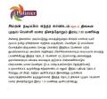 Polimer TV Sundara Kandam Serial Press Note
