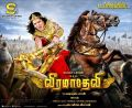 Actress Sunny Leone Veeramadevi Movie First Look Posters
