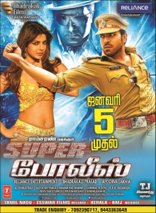 Priyanka Chopra, Ram Charan in Super Police Movie Release Posters