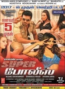 Ram Charan, Priyanka Chopra in Super Police Movie Release Posters