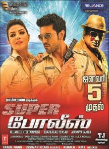 Priyanka Chopra, Ram Charan, Prakash Raj in Super Police Movie Release Posters