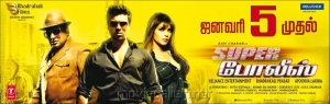 Super Police Tamil Movie Release Posters