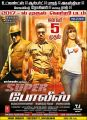 Prakash Raj, Ram Charan, Priyanka Chopra in Super Police Movie Release Posters