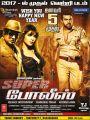 Prakash Raj, Priyanka Chopra, Ram Charan in Super Police Movie Release Posters