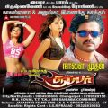 Nagarjuna & Anushka in Super Tamil Movie Posters