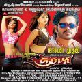 Nagarjuna & Anushka in Super Tamil Movie Posters