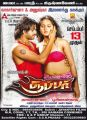 Nagarjuna & Anushka Hot in Super Movie Posters