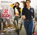 Sai Dharam Tej, Raashi Khanna in Supreme Movie Release Posters