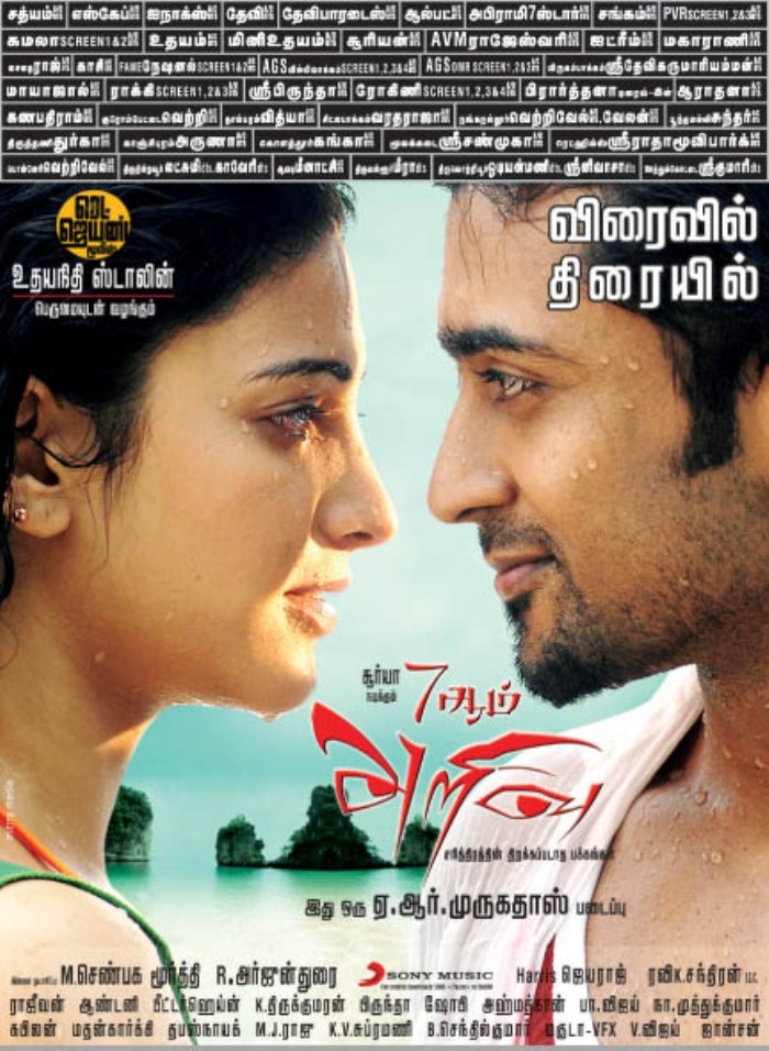Suriya 7aam Arivu Movie Posters