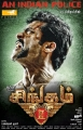 Singam 2 Movie First Look Posters