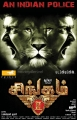 Tamil Movie Singam 2 First Look Posters
