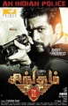 """Actor Surya """"Singam 2"""" First Look Posters"""