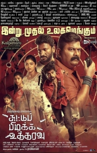 Suttu Pidikka Utharavu Movie Release Today Posters