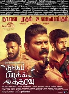 Suseenthiran, Mysskin, Vikranth in Suttu Pidikka Utharavu Movie Release Posters