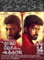Suseenthiran, Vikranth in Suttu Pidikka Utharavu Movie Release Posters