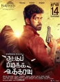 Vikranth in Suttu Pidikka Utharavu Movie Release Posters