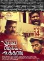 Mysskin, Suseenthiran, Vikranth in Suttu Pidikka Utharavu Movie Release Posters