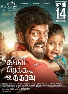 Vikranth, Manasvi in Suttu Pidikka Utharavu Movie Release Posters