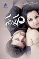 Vikram Sekhar & Geeth Shah in Swapnam Movie Posters