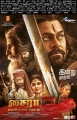 Amitabh Bachchan, Chiranjeevi in Sye Raa Tamil Movie Release Today Posters