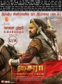 Chiranjeevi in Sye Raa Tamil Movie Release Posters