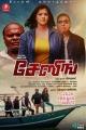 Chasing Tamil Movie Deepavali Wishes Posters