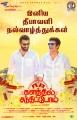 Kalathil Santhipom Tamil Movie Deepavali Wishes Posters