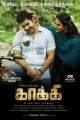 Khaaki Tamil Movie Deepavali Wishes Posters