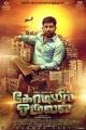 Kodiyil Oruvan Movie Deepavali Wishes Posters