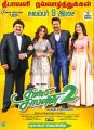 Prabhu, Nikki Galrani, Prabhu Deva, Adah Sharma in Charlie Chaplin 2 Movie Diwali Wishes Posters