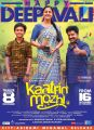 Jyothika, Vidharth in Kaatrin Mozhi Movie Diwali Wishes Posters