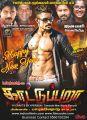 Kattu Pura Movie New Year Wishes Poster