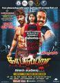 Kaattupura Movie New Year 2019 Wishes Posters