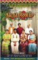 Thirumanam Movie New Year 2019 Wishes Posters