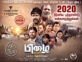 Pizhai Movie New Year 2020 Wishes Poster