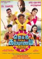 Enakku Innum Kalyanam Aagala Movie Tamil New Year Wishes Poster