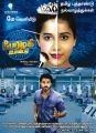 Perazhagi ISO Movie Tamil New Year Wishes Poster