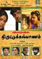 Thiruttu Kalyanam Movie Tamil New Year Wishes Poster