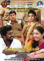 Vedhamanavan Movie Tamil New Year Wishes Poster