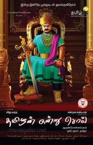 Vijayakanth's Tamilan Endru Sol Movie First Look Posters
