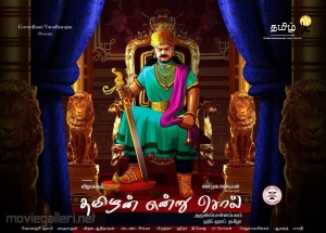 Vijayakanth's Tamizhan Endru Sol Movie First Look Posters